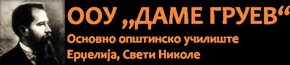 """ООУ """"Даме Груев"""" – Ерџелија"""